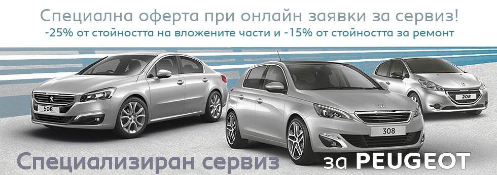 сервиз Peugeot Пловдив