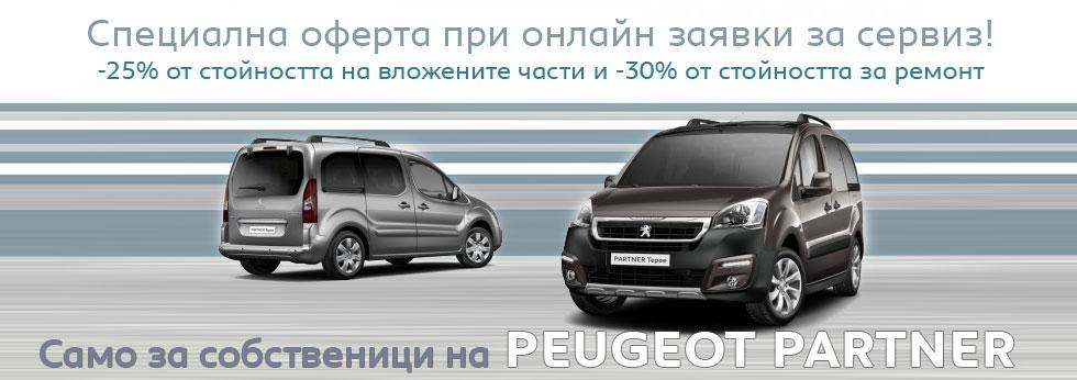 сервиз Peugeot Partner Пловдив